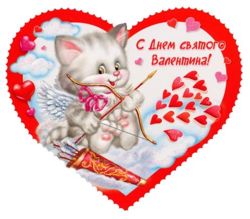 С Днем Святого Валентина - Prazdniku.Ru