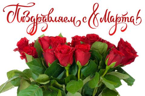 Поздравляем с международным (хотя и чисто российским) женским днем