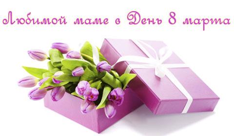 Поздравления с 8 марта маме - в стихах и прозе