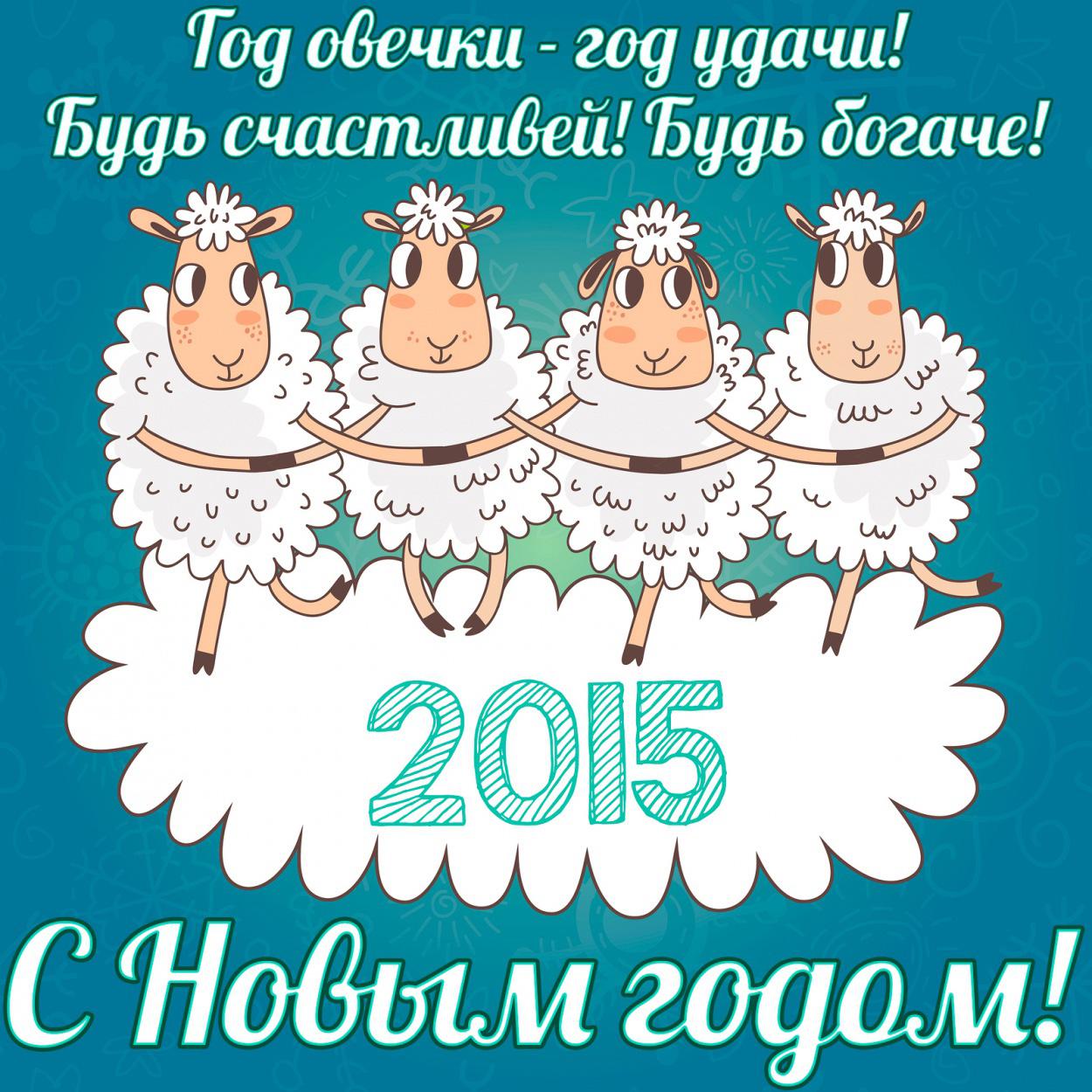 Шуточное поздравление с новым годом 2015 для сестры