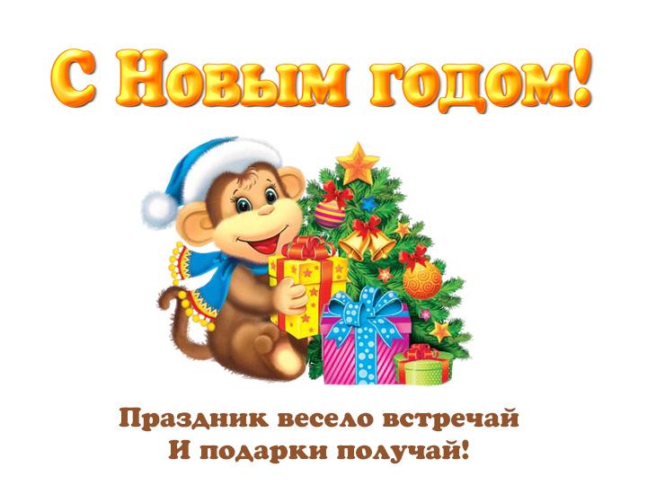 Праздник весело встречай и подарки получай!