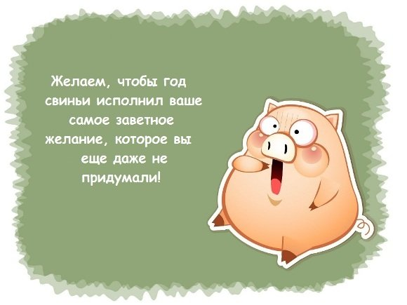 god-svini-gelanie